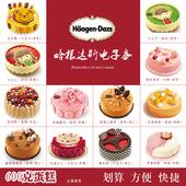 6寸600克哈根达斯电子券全国通用生日冰淇淋冰激凌蛋糕兑换二维码