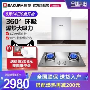 套装煤燃气灶Sakura樱花8B01烟灶套餐