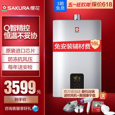 Sakura/樱花 JSQ32-D 16L燃气热水器家用智能双Q智控恒温高层防风十大品牌