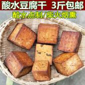 四川广元特产酸水豆腐干农家手工制作柴火烟熏豆干香干500g