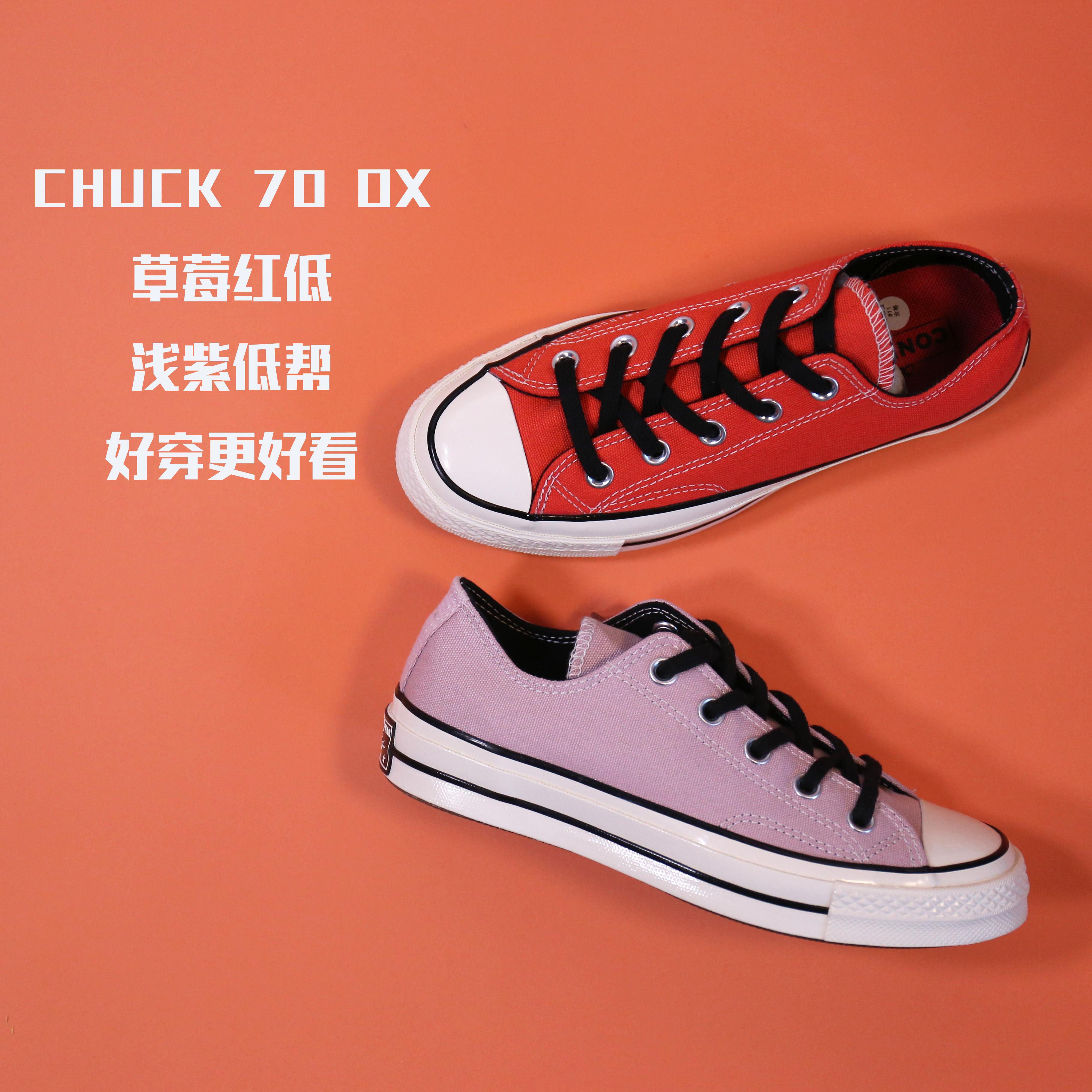 Converse匡威1970s三星标粉红色低帮男女帆布鞋163335C 163336C