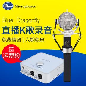 Blue Dragonflyy蜻蜓 大振膜电容麦克风 手机主播电脑K歌录音话筒
