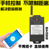 Mobile control Long-range wireless remote control switch 12V 220V 380V high-power water pump motor brake