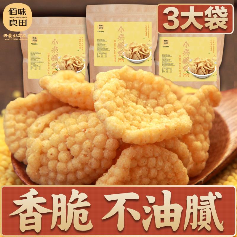 小米锅巴 孕妇零食 无添加营养香辣年货特产休闲食品怀孕吃的小吃
