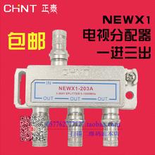 正泰有线电视 双向网络分配器NEWX1-203A一进三出 闭路线分线1分3