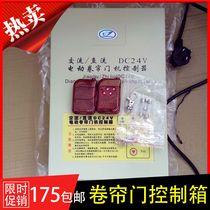 交直流卷帘门控制器电动卷闸门电机电控箱遥控器防雷蓄电瓶DC24V