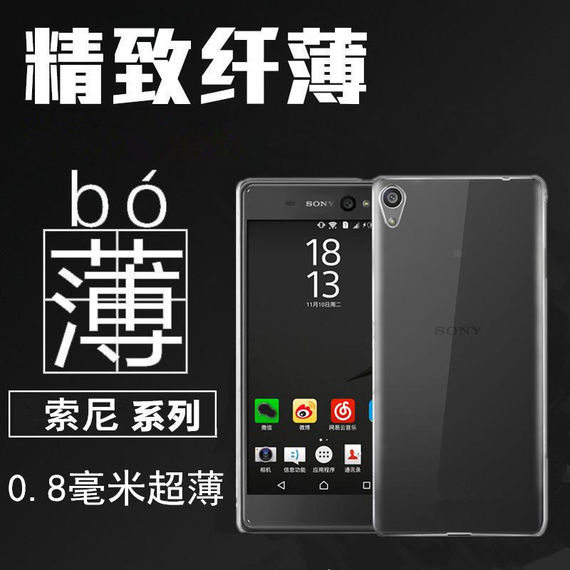 索尼l39t手机壳 硅胶