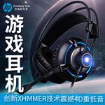 HP/惠普 H300有线游戏耳麦立体音头戴式笔记本电脑电竞带麦克耳机