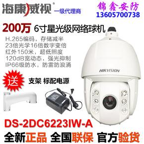 海康威視200萬DS-2DC6223IW-A星光級紅外網絡球機螢石云臺攝像機