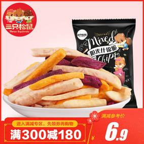 满减【三只松鼠_阳光什锦脆70g_混合果蔬干】薯条地瓜芋头干