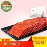 【三只松鼠_猪肉脯210g】休闲小吃网红肉脯零食特产美食靖江风味