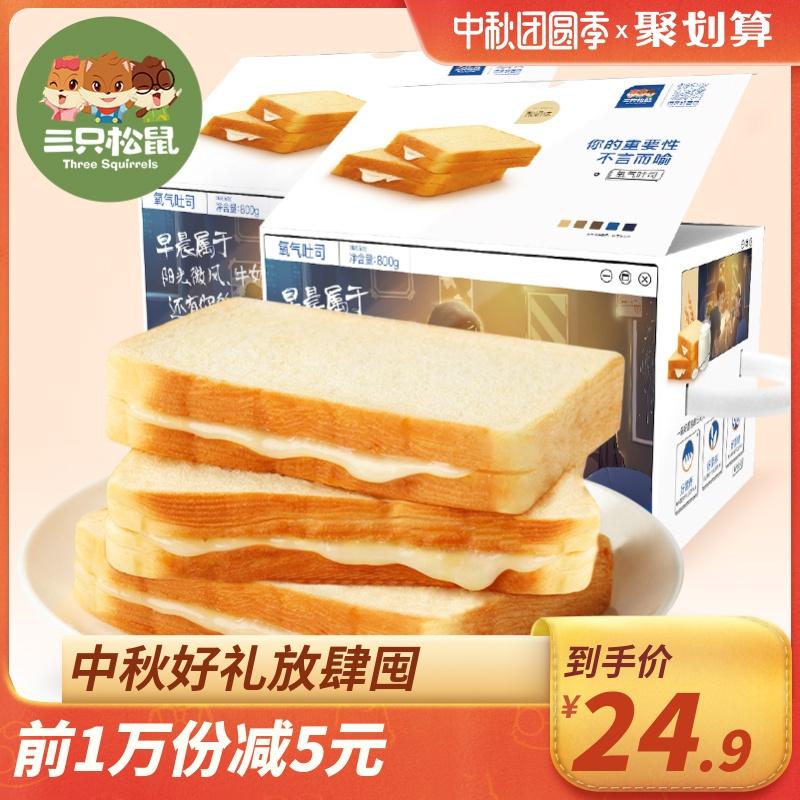 三只松鼠_氧气吐司面包800g 整箱 夹心早餐零食夜宵充饥食品
