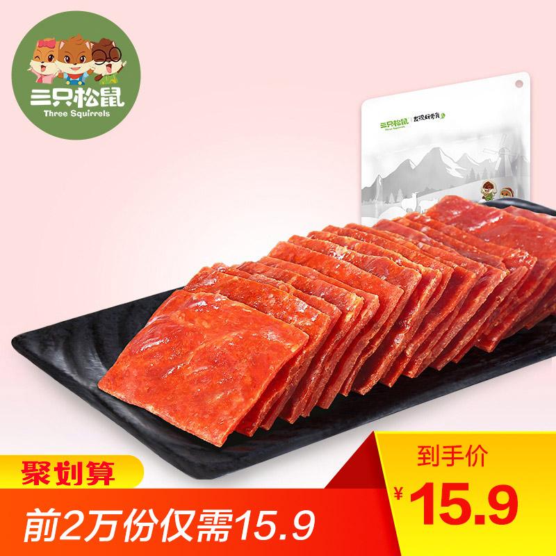 【三只松鼠_猪肉脯210g】休闲食品网红零食肉脯特产美食靖江风味图片