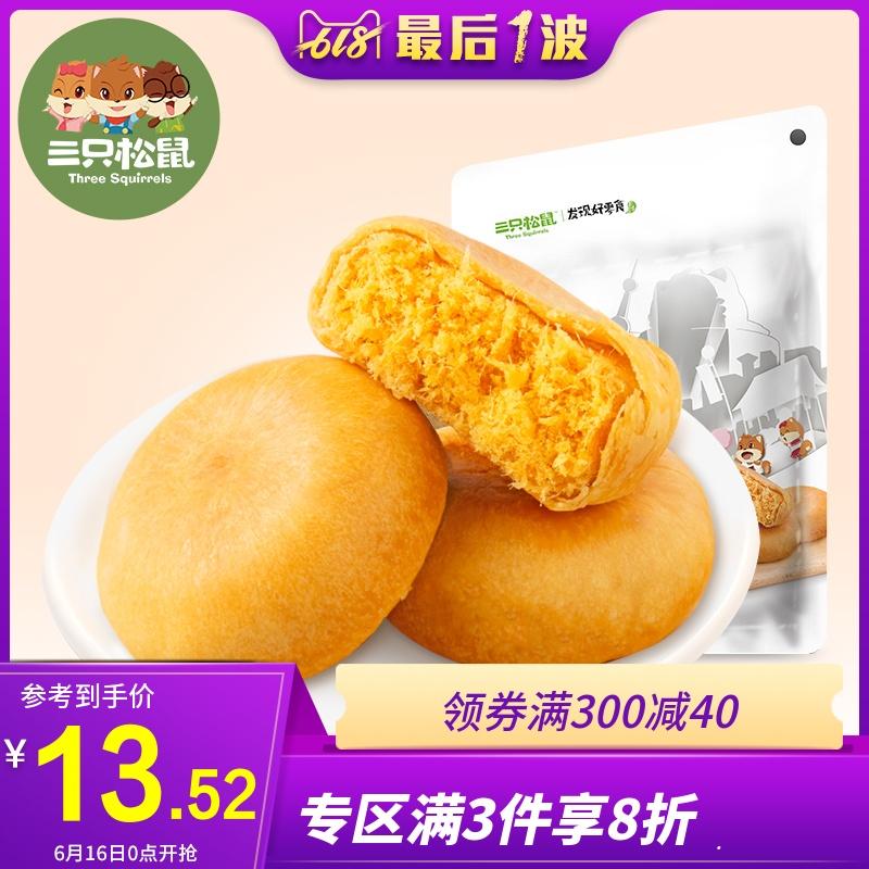 【三只松鼠_黄金肉松饼456g】休闲食品传统糕点点心肉松面包