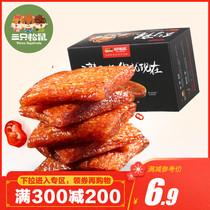 满减【三只松鼠_约辣辣条200g】大辣片大刀肉休闲食品零食素食