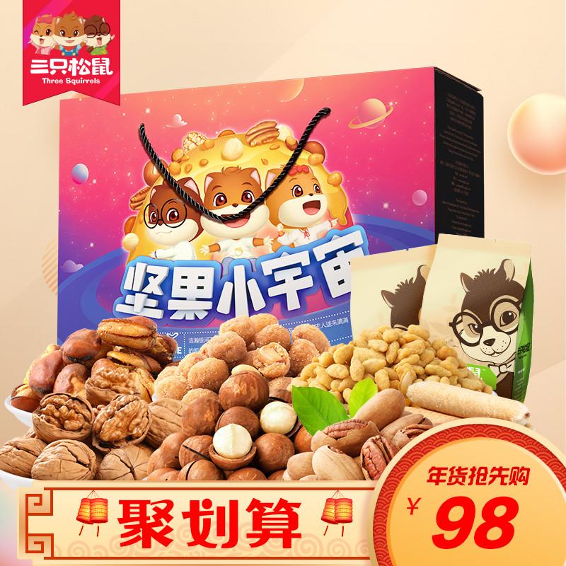 【预售】三只松鼠 坚果小宇宙礼盒3元优惠券
