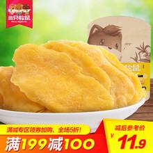 满减三只松鼠芒果干116g休闲零食蜜饯果脯风味小吃芒果片