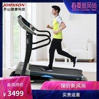 乔山跑步机店铺明星家用款T57马达静音可折叠走步机健身器材