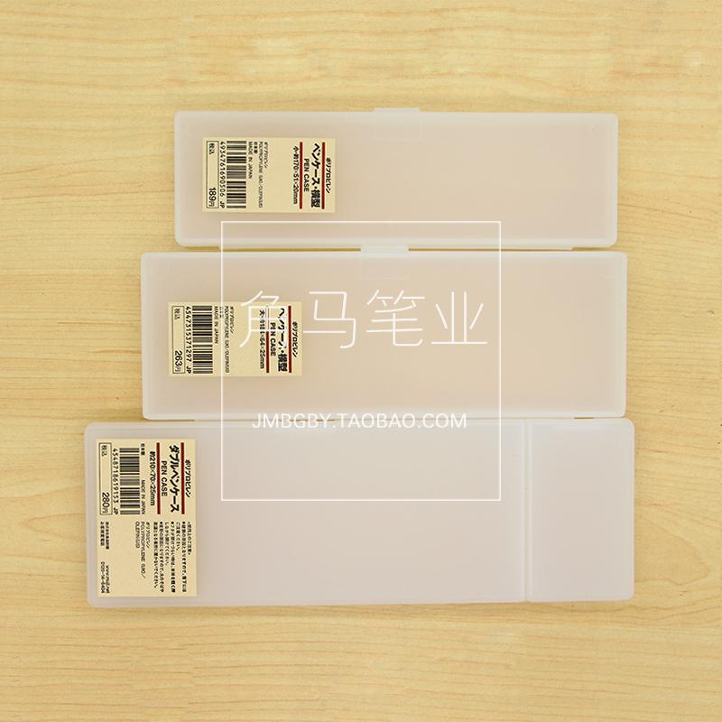 日本 无印良品文具 MUJI铅笔盒PP塑料透明铅笔盒大小号文具盒包邮