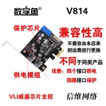 usb3.0前置20pin扩展卡PCI 台式机pcie E转usb3.0扩展卡nec芯片