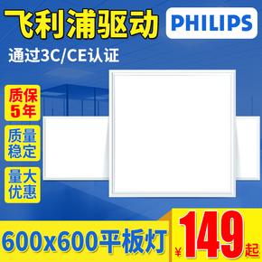 集成吊顶LED灯600x600平板灯飞利浦60x60铝扣板面板工程灯嵌入式