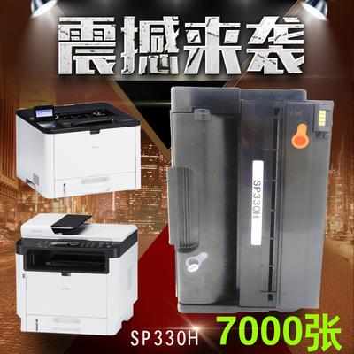 祺彩理光SP330L/H墨粉盒硒鼓SP330DN SP330SN SP330SFN易加粉墨盒