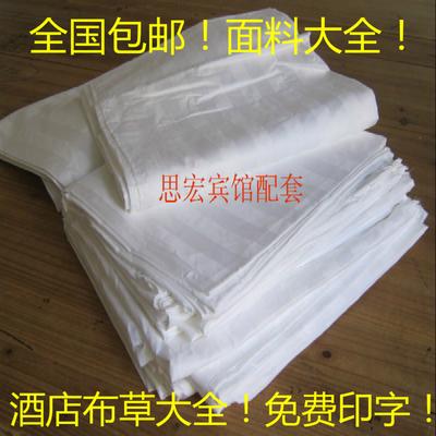 酒店賓館床上用品床單床罩床笠白色滌棉純棉全棉足療美容院貢緞領取優惠券