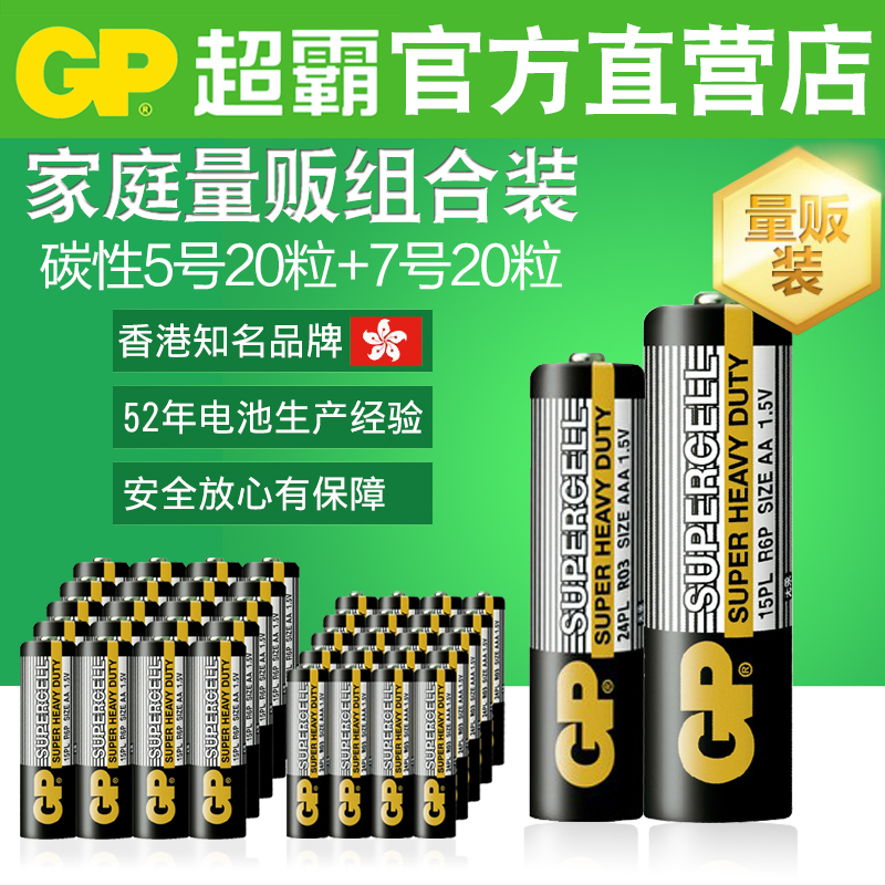超霸碳性干电池7号20粒+5号20粒 五号七号玩具电池批发遥控器鼠标