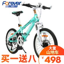 永久山地车自行车中学生大童儿童山地车20寸双碟刹21变速男女赛车