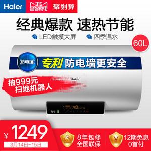 Haier/海尔 EC6002-MC3电热水器家用60升速热储水式壁挂式洗澡50