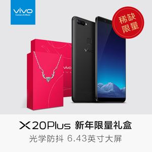 【6期免息】vivo X20plus新年礼盒全面屏智能4G全网通手机plus
