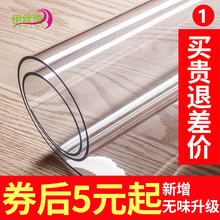 Soft plastic glass PVC tablecloth waterproof anti-scalding oil-proof disposable transparent table mat rubber pad crystal plate coffee table mat