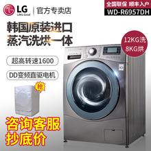 LG WD-R16957DH进口12公斤全自动智能变频滚筒烘干一体家用洗衣机