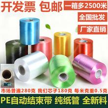 毅石厂家直销彩色高级pe自动结束带打包机专用塑料捆扎打包绳包邮