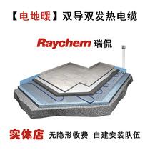 (电地暖安装)美国瑞侃Raychem双导双发热自调控电缆即热干铺