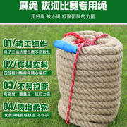 Tug-of-war rope adult tug-of-war competition special rope fun 30 meters thick hemp rope kindergarten children tug of war big rope