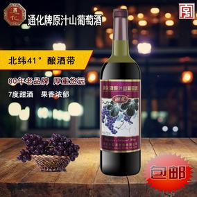 通化葡萄酒 通化牌原汁山葡萄酒 小原汁 甜酒红酒 通葡股份