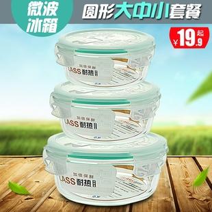 高硼硅玻璃饭盒套装保鲜碗带盖耐热玻璃 便当盒 微波炉用 三件套