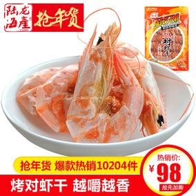 淡干烤虾陆龙兄弟3A对虾干250g 明虾干货酒菜零食可即食 海鲜年货