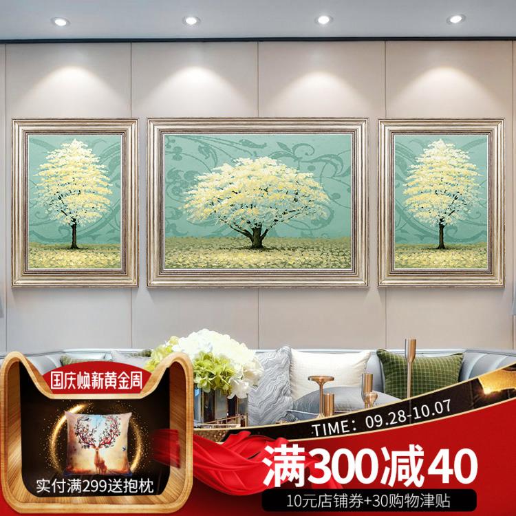 背景墙发财树装饰画