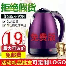 不锈钢家用自动断电烧水壶公司促销 赠品刻字电水壶定制印LOGO批發