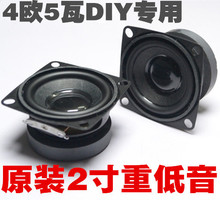 热卖索爱2寸4欧全频喇叭HIFI毒迷你DIY音响重低音喇叭扬声器3W5瓦