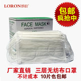 White disposable mask batch beauty salon street three layers with filter paper ventilation 50 pack