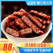 特价包邮500g西藏特产正宗手撕麻辣原味牛肉干零食风干牦牛肉干
