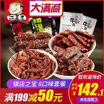 零食牛肉真空熟食3×258g包邮山西特产冠云平遥牛肉小包装一品香