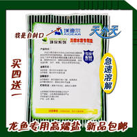 Special salt for Edir Arowana Aquarium fish Aquarium salt Aquarium sterilization 500g