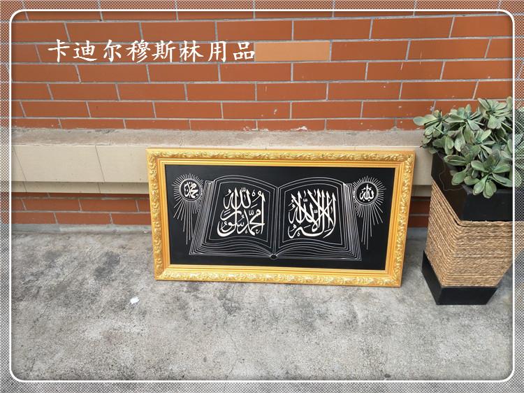 高档新款穆斯林牌匾夜光双边框软包中堂牌匾伊斯兰工艺品