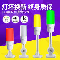 LED tricolor lamp 5I-I3 single layer folding type 24V signal indicator red yellow green warning light machine light
