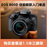 Canon/佳能EOS800D 18-55套机 入门级单反相机 高清数码 家用旅游