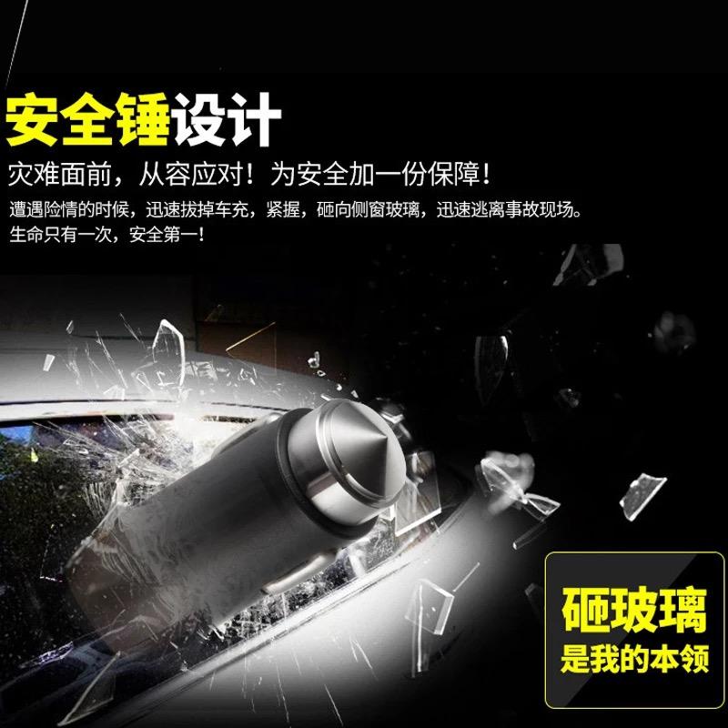 多功能车载剃须刀便携式汽车充电器点烟器USB手机快充创意安全锤